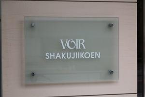 ヴォアール石神井公園の看板