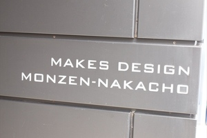 メイクスデザイン門前仲町の看板
