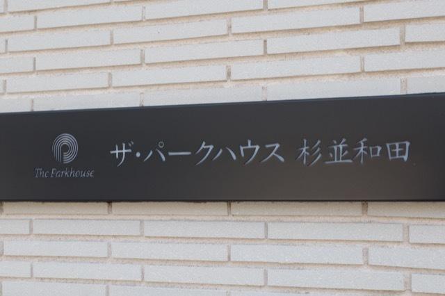 ザパークハウス杉並和田の看板