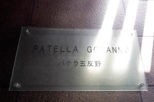 パテラ五反野の看板