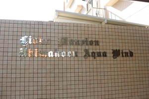 ライオンズマンション浮間公園アクアウインドの看板