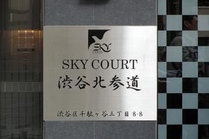 スカイコート渋谷北参道の看板