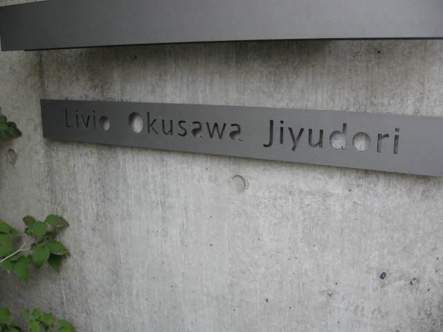 リビオ奥沢自由通りの看板