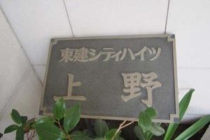東建シティハイツ上野の看板