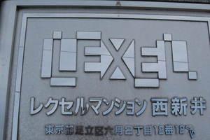 レクセルマンション西新井の看板