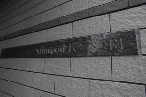 サンウッド代々木公園の看板