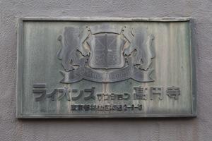 ライオンズマンション高円寺の看板