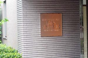 藤和シティホームズ駒込古河庭園の看板