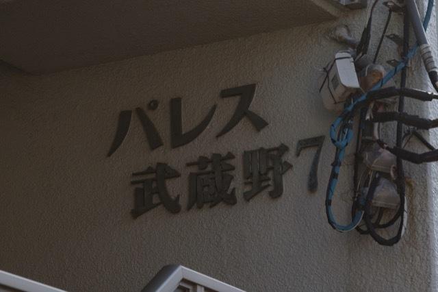 パレス武蔵野7の看板
