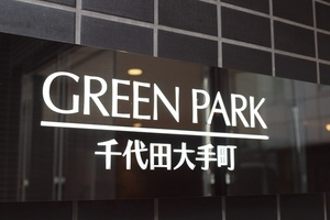グリーンパーク千代田大手町の看板