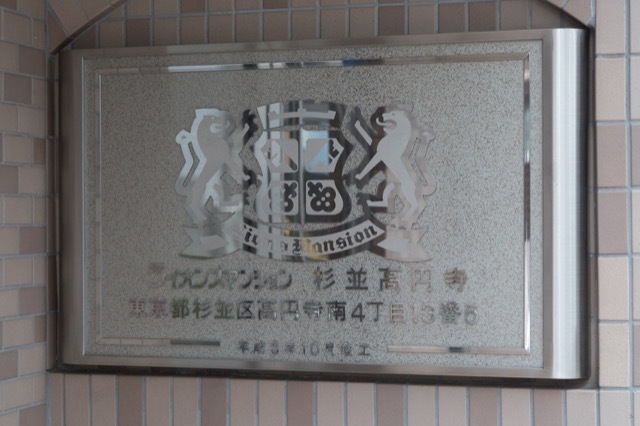 ライオンズマンション杉並高円寺の看板