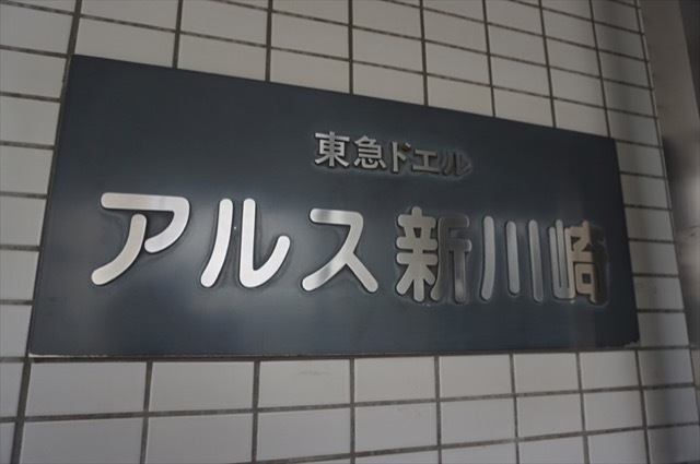 東急ドエルアルス新川崎の看板