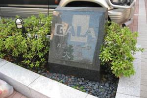 ガラステージ大崎の看板