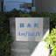 錦糸町アムフラット4の看板