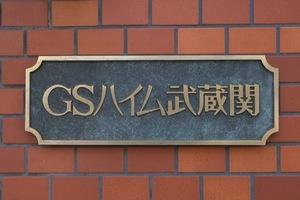 GSハイム武蔵関の看板