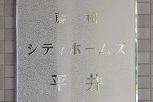 藤和シティホームズ平井の看板