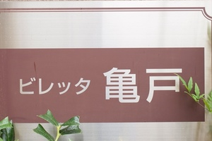 ビレッタ亀戸の看板