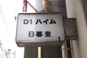 D1ハイム日暮里の看板