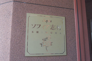ソフィア志村の看板