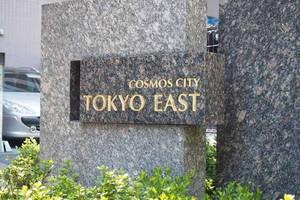 コスモシティ東京イーストの看板