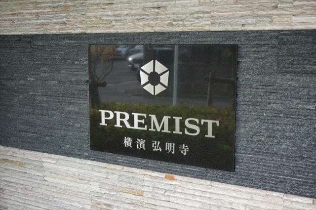 プレミスト横濱弘明寺の看板