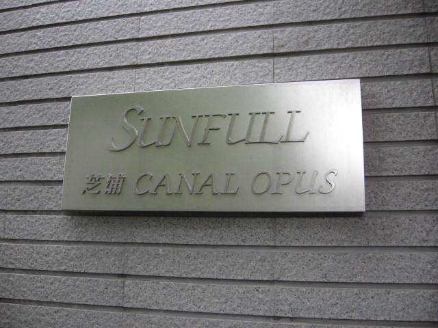 サンフル芝浦キャナルオーパスの看板