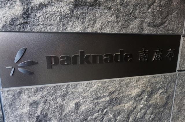 パークナード南麻布の看板