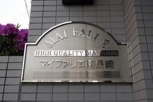 マイファリエ南長崎の看板