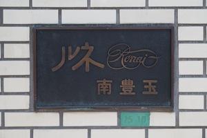 ルネ南豊玉の看板