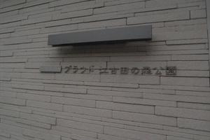 プラウド江古田の森公園の看板