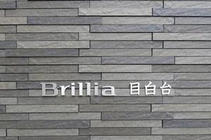 ブリリア目白台の看板