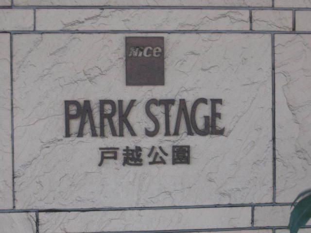 ナイスパークステージ戸越公園の看板