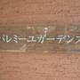 パレミーユガーデンズの看板