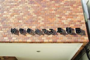 けやきハウス早稲田の看板