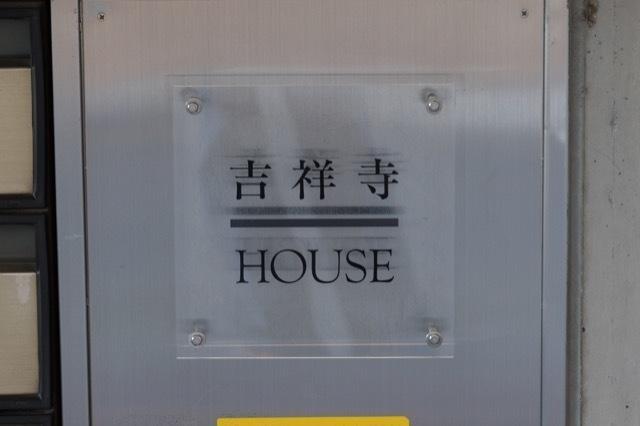 吉祥寺HOUSEの看板