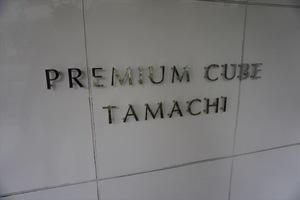 プレミアムキューブ田町の看板