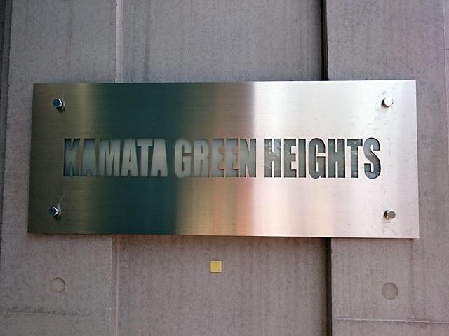 蒲田グリーンハイツの看板