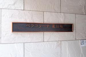 ベラコリーナ夏目坂の看板