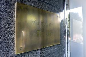 プロスペアー笹塚の看板