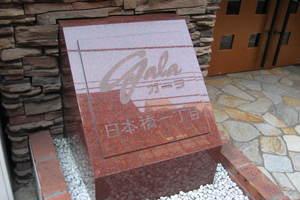 ガーラ日本橋一丁目の看板