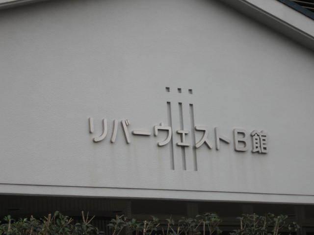 小松川グリーンタウンリバーウエスト(A〜C館)の看板