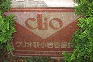 クリオ新小岩壱番館の看板