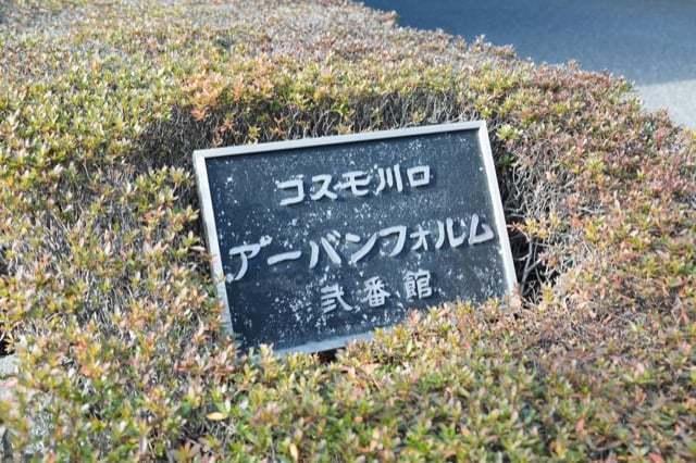 コスモ川口アーバンフォルム2番館の看板
