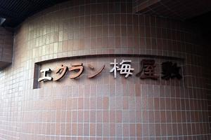 エクラン梅屋敷の看板