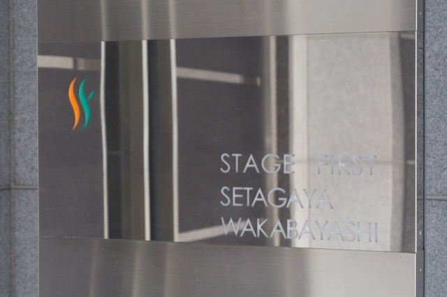 ステージファースト世田谷若林の看板