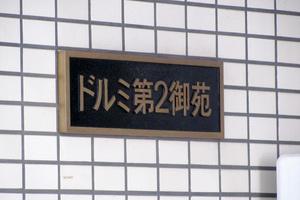 ドルミ第2御苑の看板