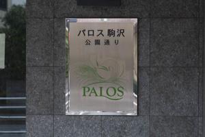 パロス駒沢公園通りの看板