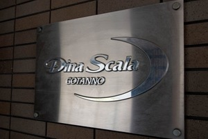 ディナスカーラ五反野の看板