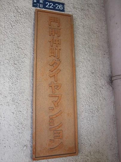 門前仲町ダイヤマンションの看板