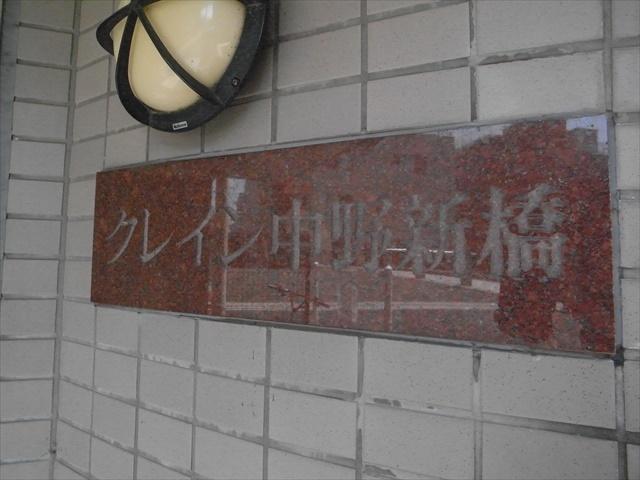 クレイン中野新橋の看板